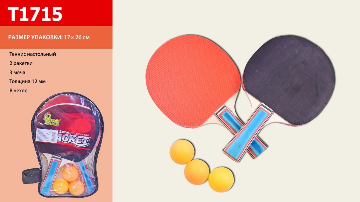 Теннис настольный 2 ракетки, 3 мячика Т1715 в чехле, пинг понг