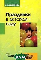 С. Н. Захарова Праздники в детском саду
