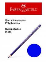Карандаш Faber Castell Polychromos синий фаянс 110141