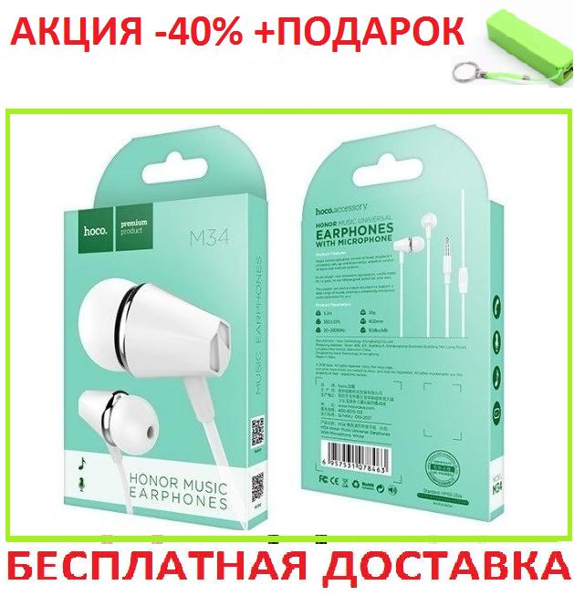 Наушники вакуумные HOCO M34 WHITE Проводные вакуумные наушники с гарнитурой Вставные наушники с микрофоном