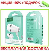Наушники вакуумные HOCO M34 WHITE Проводные вакуумные наушники с гарнитурой Вставные наушники с микрофоном, фото 1