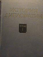 История дипломатии. в пяти томах. том 1 2. 3  ред. Зорина. 1959 -1963.