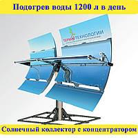 Всесезонный солнечный коллектор СЭЛ ПСК-5 1200 л/сутки, фото 1