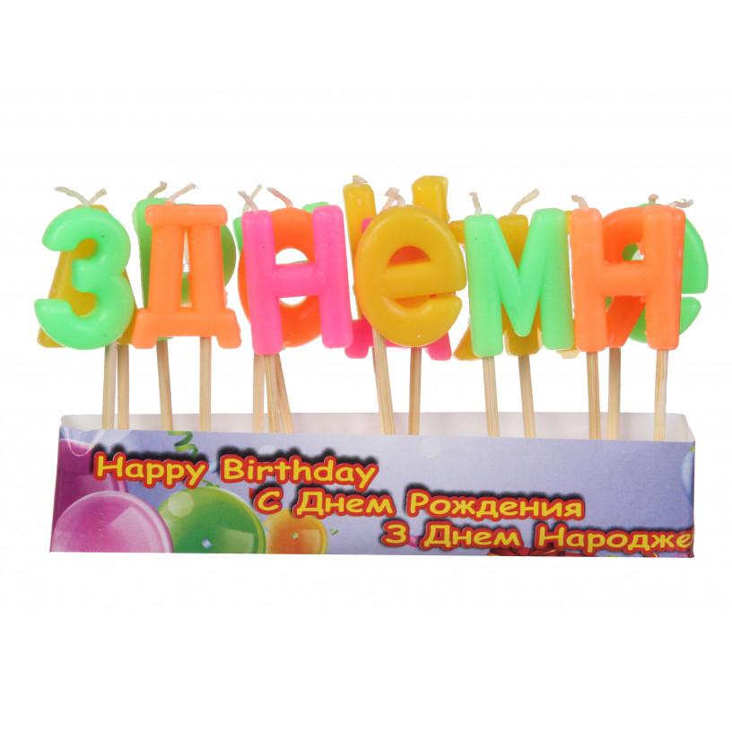 """Набор свечей в торт """"З днем народження"""" разноцветные"""