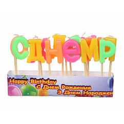 """Набор свечей в торт """"С днем рождения"""" разноцветные"""