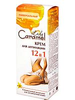 Крем для депиляции 12 в 1 / Caramel