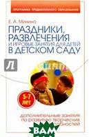 Минина Елена Алексеевна Праздники, развлечения и игровые занятия. Для детей  5-7 лет в детском саду