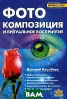 Кораблев Дмитрий Владимирович Фотокомпозиция и визуальное восприятие
