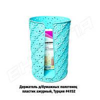 Держатель д/ бумажных полотенец пластик. ажурный, Турция, №4152