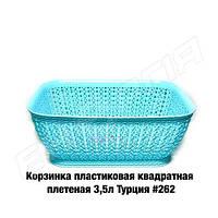Корзинка пластиковая квадратная плетеная 3,5л, Турция, №262