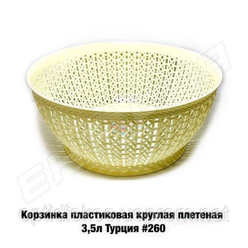 Корзинка пластиковая круглая плетеная 3,5л, Турция, №260