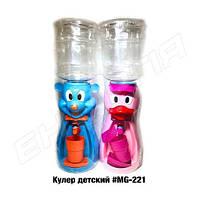 Кулер детский №MG-221