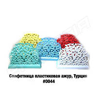 Салфетница пластиковая ажур, Турция № 0044