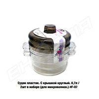 Судок пластик. с крышкой круглый. 0,7л / 2шт в наборе (для микроволнов.) №F-02