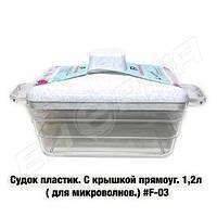 Судок пластик. с крышкой прямоуг. 1,2л (для микроволнов.) №F-03