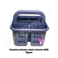 Сушилка д/ вилок,ложек пластик №008 (Турция)