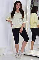 Прогулочный костюм спортивный женский больших размеров лосины и кофта рукав 3/4, желтый