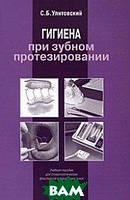 С. Б. Улитовский Гигиена при зубном протезировании