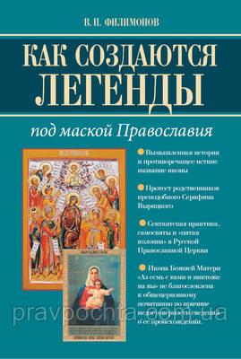 Як створюються легенди під маскою Православ'я