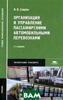 И. В. Спирин Организация и управление пассажирскими автомобильными перевозками