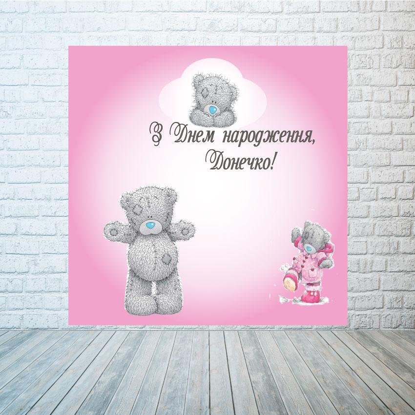 Баннер Тедди розовый размер на выбор