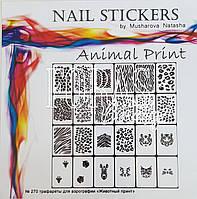 Трафареты для ногтей Животный мир 2