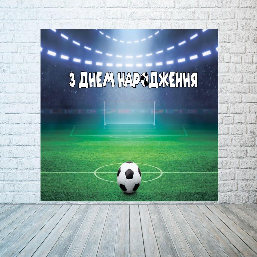 Баннер Футбол 2х2м