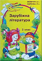 Зарубіжна література, 2 клас. Мовчун А. І., Харсіка Л. І.