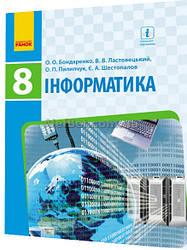 8 клас / Інформатика. Підручник / Бондаренко / Ранок