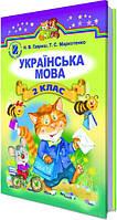 Українська мова, 2 клас. Н.В. Гавриш, Т.С. Маркотенко