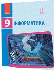 9 клас / Інформатика. Підручник / Бондаренко / Ранок
