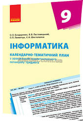 9 клас / Інформатика. Календарно-тематичний план / Бондаренко / Ранок