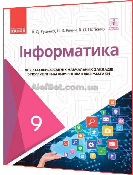 9 клас / Інформатика (поглиблений). Підручник / Руденко / Ранок