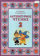 Литературное чтение, 2 класс. Рудяков А.Н., Денисенко И.К.
