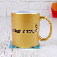 Золотая чашка для кума