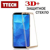 Защитное cтекло 3D+ для Samsung S8 Plus Full glue Curved Золотое