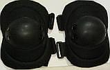 Наколенники и налокотники тактические. (черные), фото 3