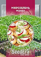 Семена Редиса Микрозелень SeedEra 10 г (У-0000010167)