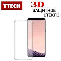 Защитное cтекло 3D для Samsung S8 Серебристое