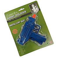 Пистолет Army Soldier Синий