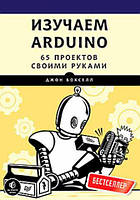Изучаем Arduino. 65 проектов своими руками (978-5-496-02421-1)