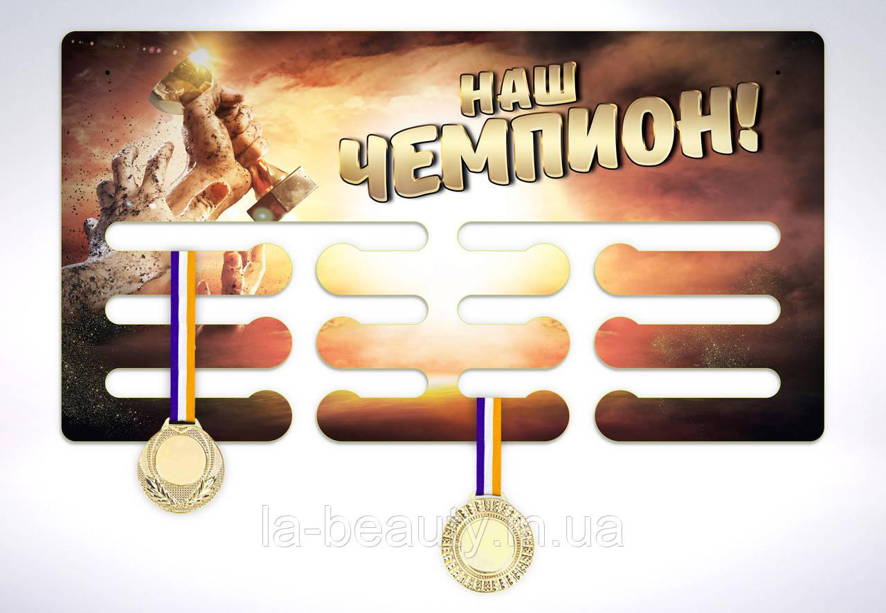 Медальница именная Наш чемпион! 52х28 см (держатель / холдер медалей)