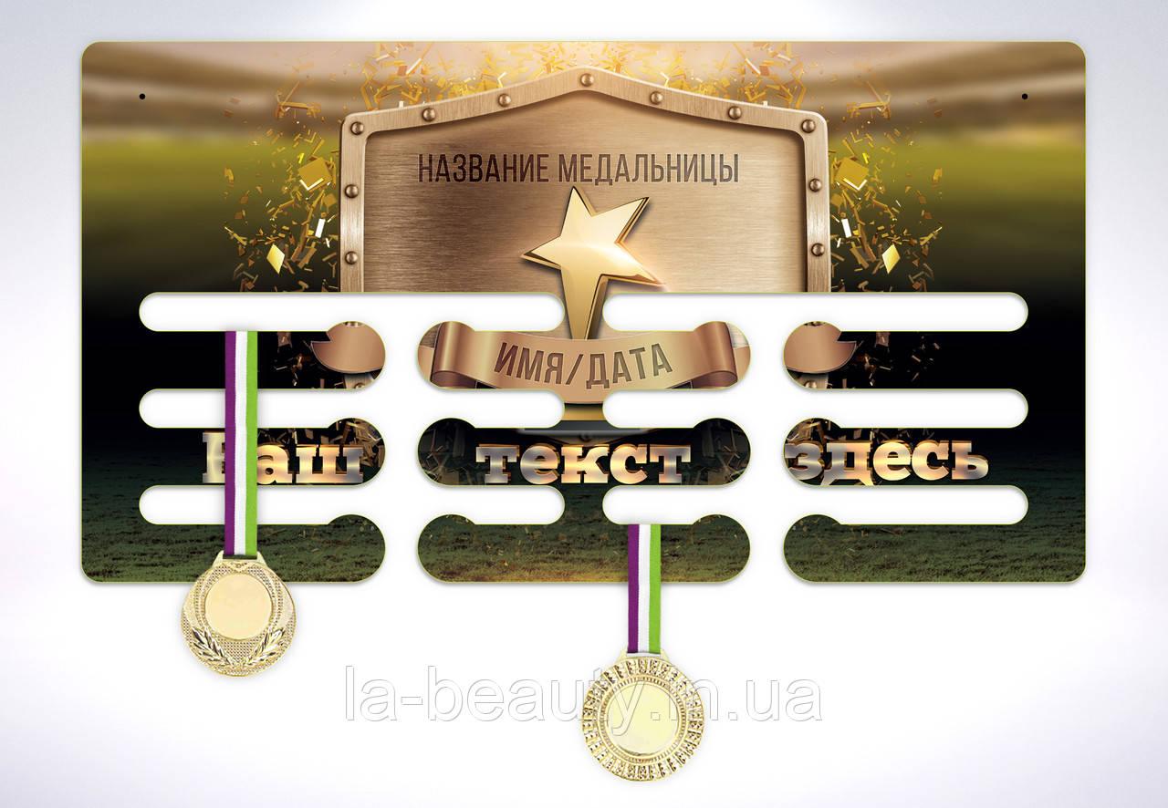 Медальница с Вашим текстом, логотипом или фото 52х28 см (держатель / холдер медалей)