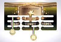 Медальница с Вашим текстом, логотипом или фото 52х28 см (держатель / холдер медалей), фото 1