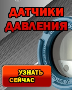 Датчики давления МЕТРАН