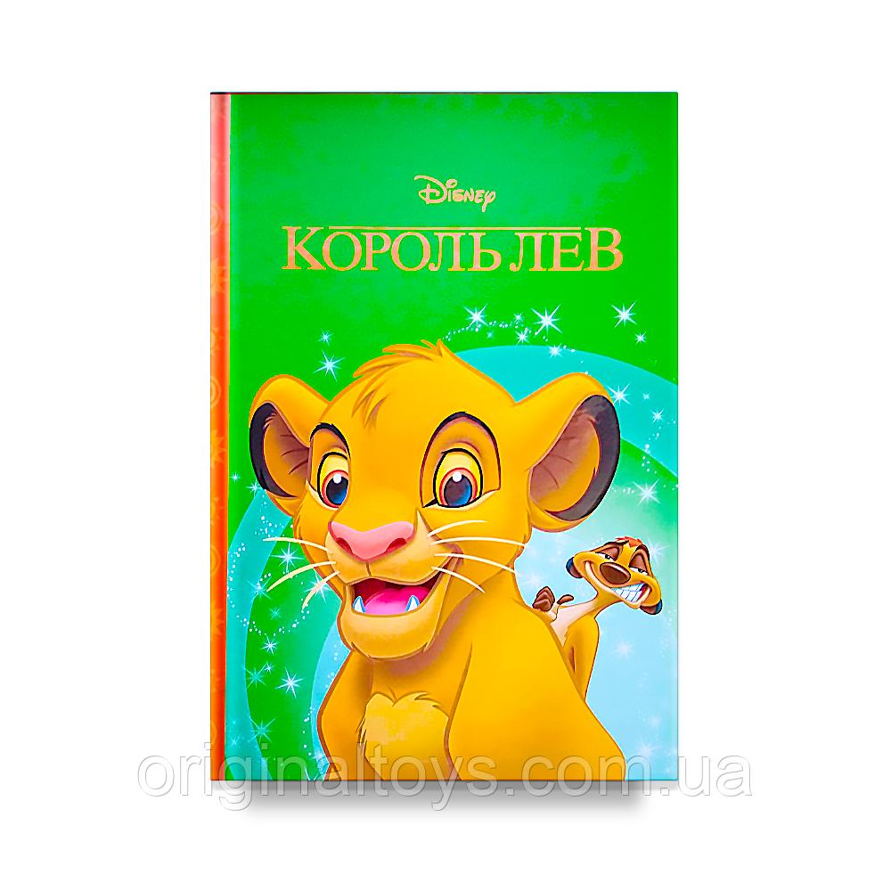 Книга для читання Король Лев Disney