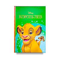 Книга для читання Король Лев Disney, фото 1