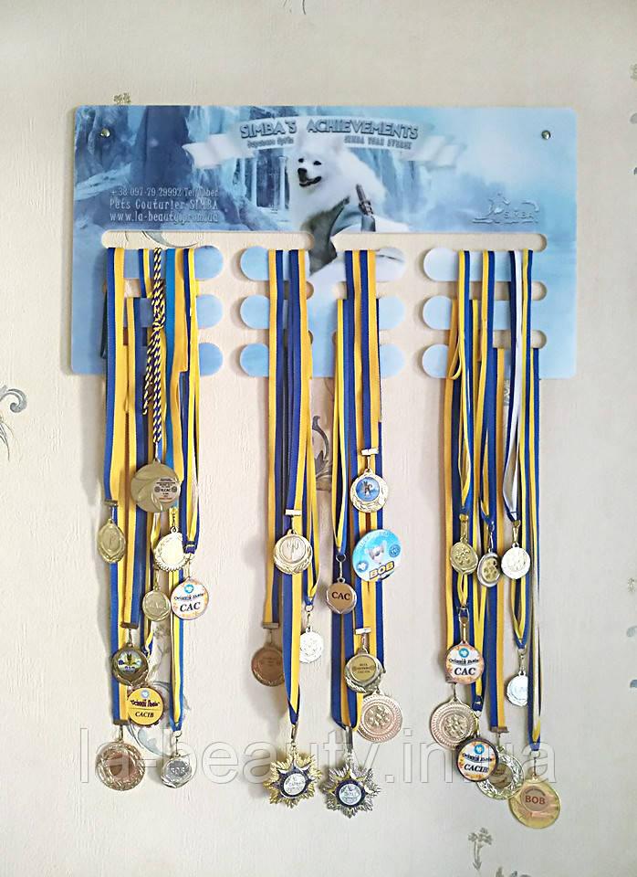 Медальница именная с Вашим фото и логотипом 52х28 см (держатель медалей) на заказ