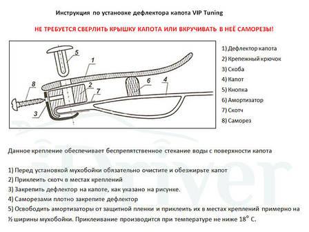 Мухобойка, дефлектор капота FORD Focus 2004-2008 (короткий) (Vip tuning), фото 2