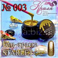 Гель краска 003 Starlet 8 г